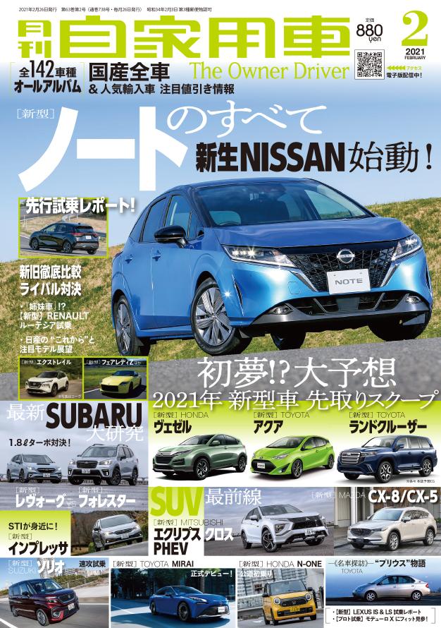 月刊自家用車 2021年2月号(12/24発売)