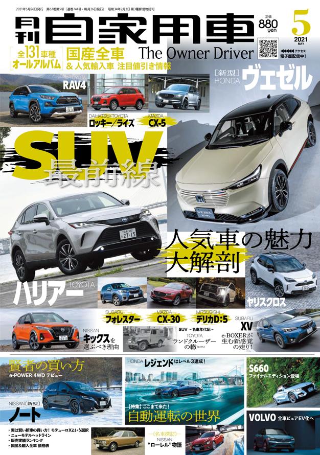 月刊自家用車 2021年5月号(3/26発売)