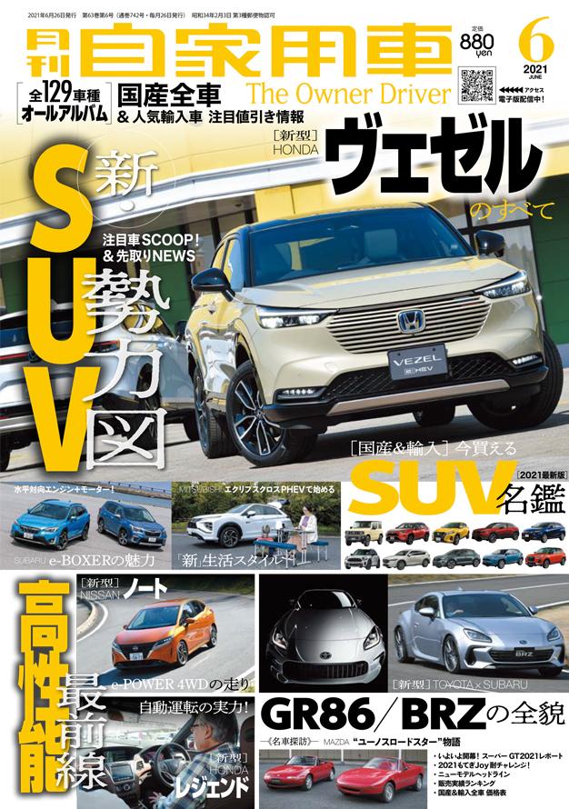 月刊自家用車 2021年6月号(4/26発売)