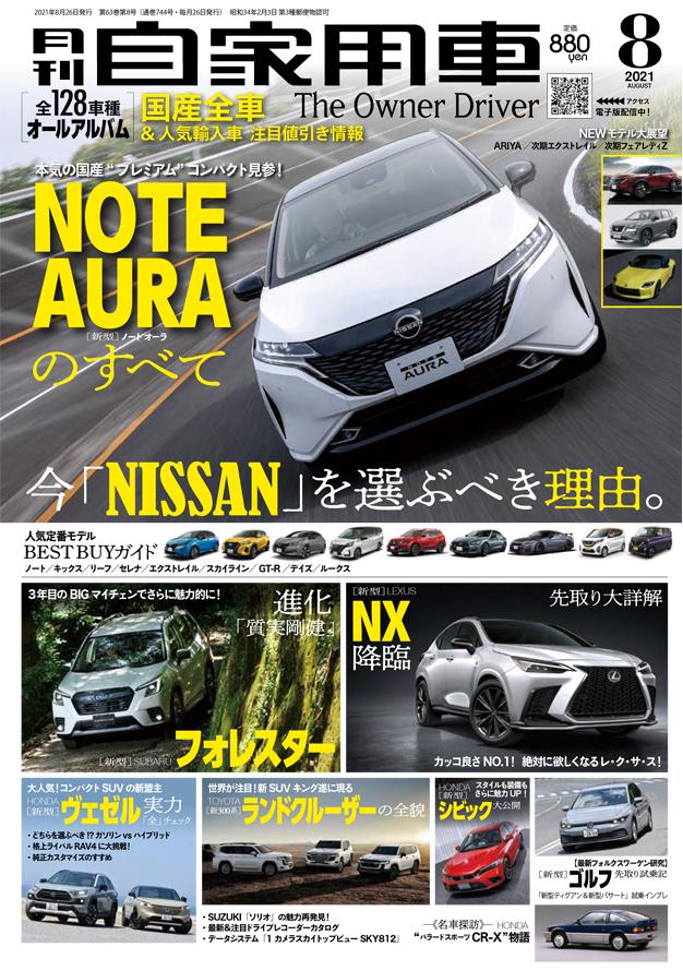 月刊自家用車 2021年8月号(6/25発売)