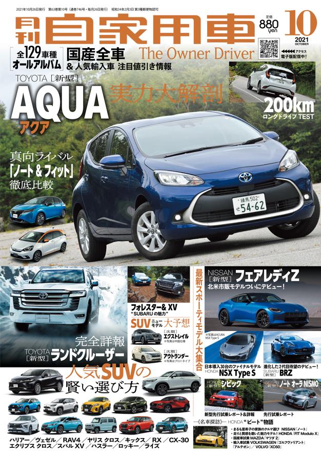 月刊自家用車 2021年10月号(8/26発売)