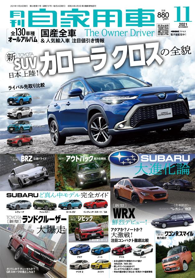 月刊自家用車 2021年11月号(9/25発売)