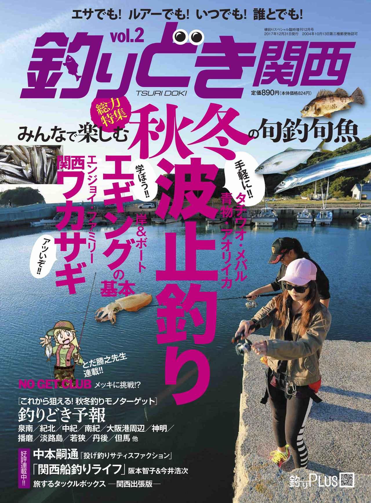 釣りどき関西 vol.2