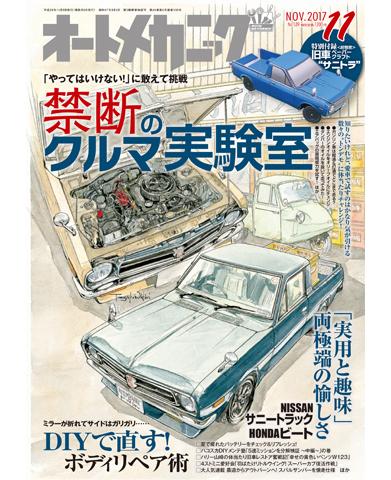 オートメカニック2017年11月号(10/7発売)