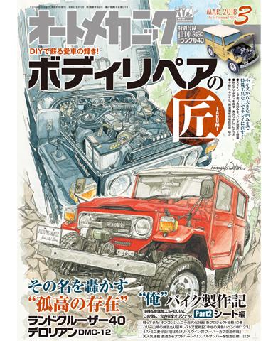 オートメカニック2018年3月号(2/8発売)