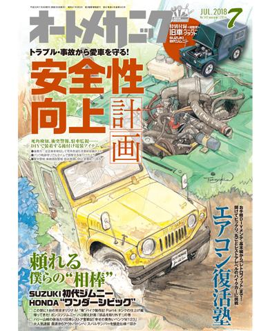 オートメカニック2018年7月号(6/8発売)