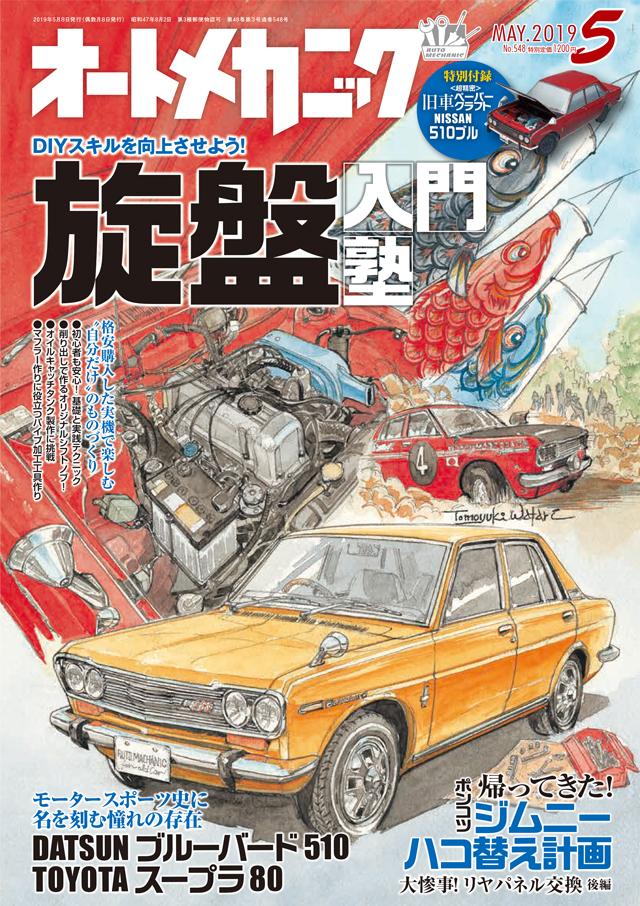 オートメカニック 2019年5月号(4/8発売)