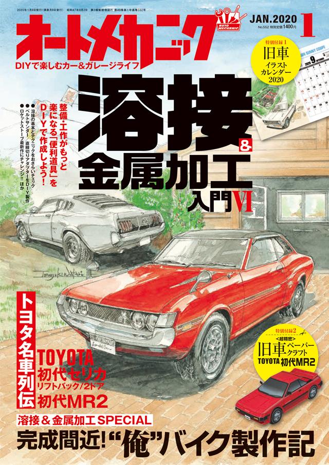 オートメカニック 2020年1月号(12/7発売)