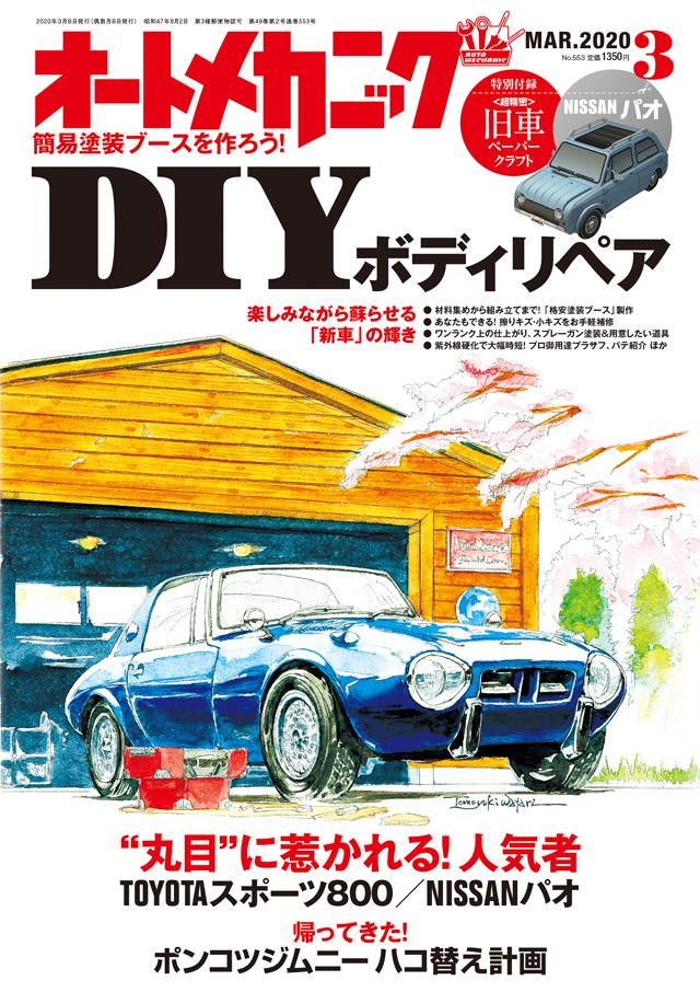 オートメカニック 2020年3月号(2/7発売)