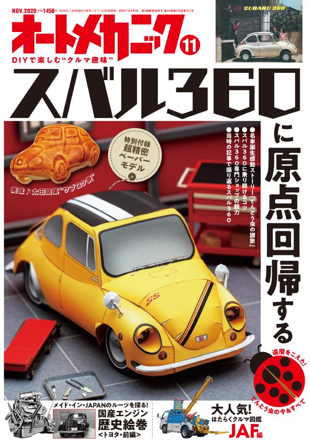オートメカニック 2020年11月号(10/8発売)