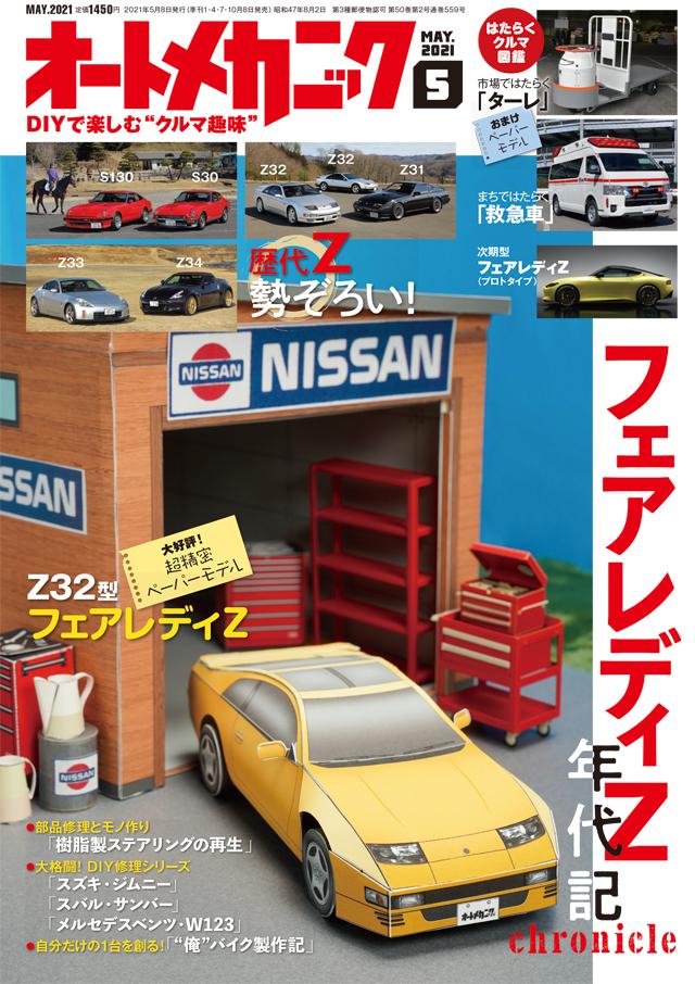 オートメカニック 2021年5月号(4/8発売)