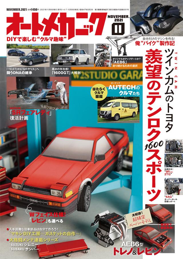 オートメカニック 2021年11月号(10/8発売)