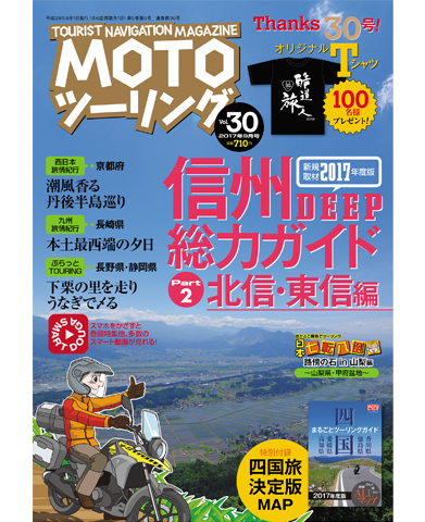 MOTOツーリング2017年9月号