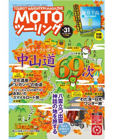 MOTOツーリング2017年11月号