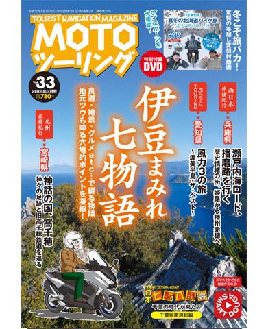 MOTOツーリング2018年3月号