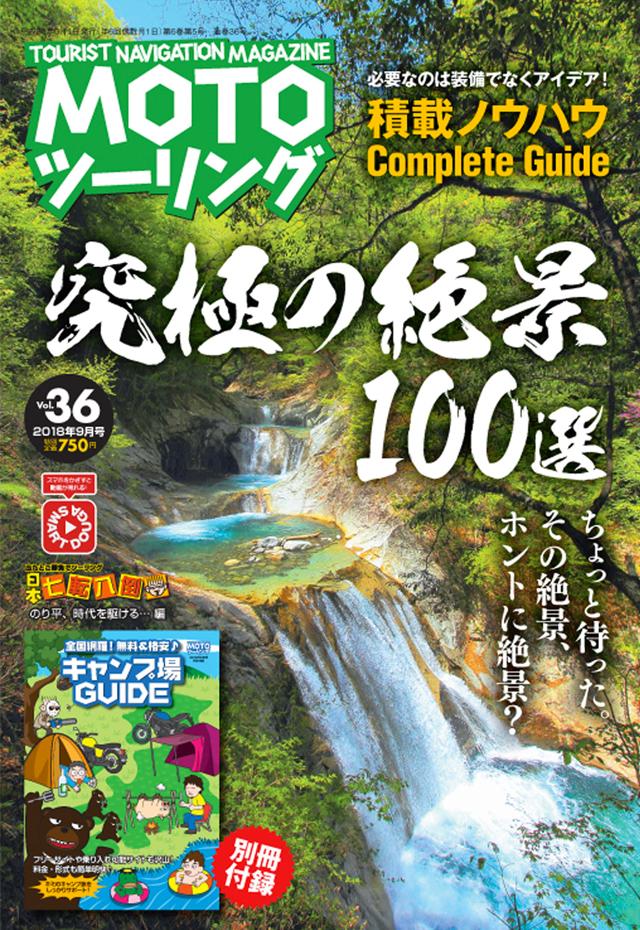MOTOツーリング2018年9月号(8/1発売)