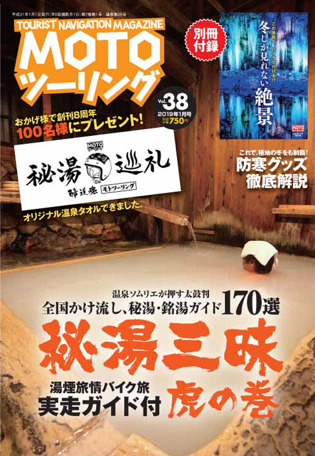 MOTOツーリング 2019年1月号(12/1発売)