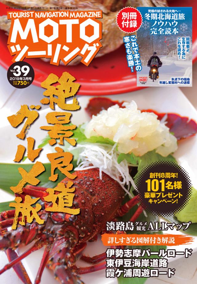 MOTOツーリング 2019年3月号(2/1発売)