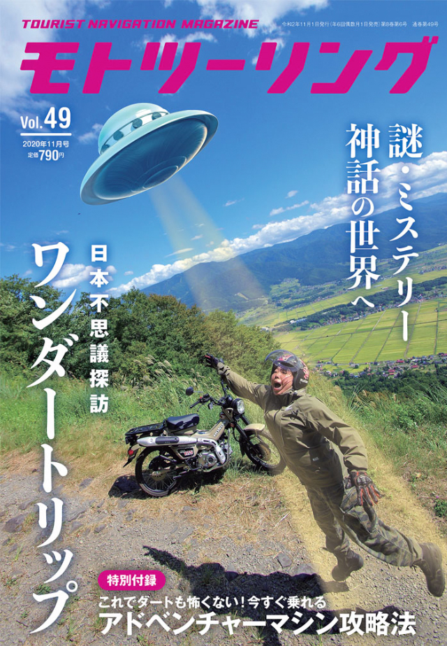 モトツーリング 2020年11月号(10/1発売)