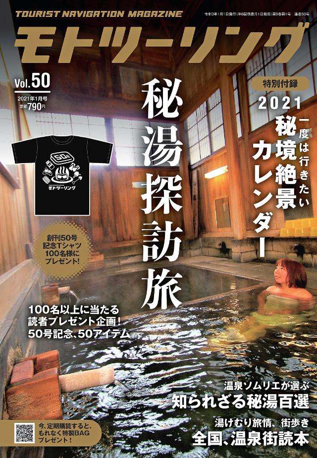 モトツーリング 2021年1月号(12/1発売)