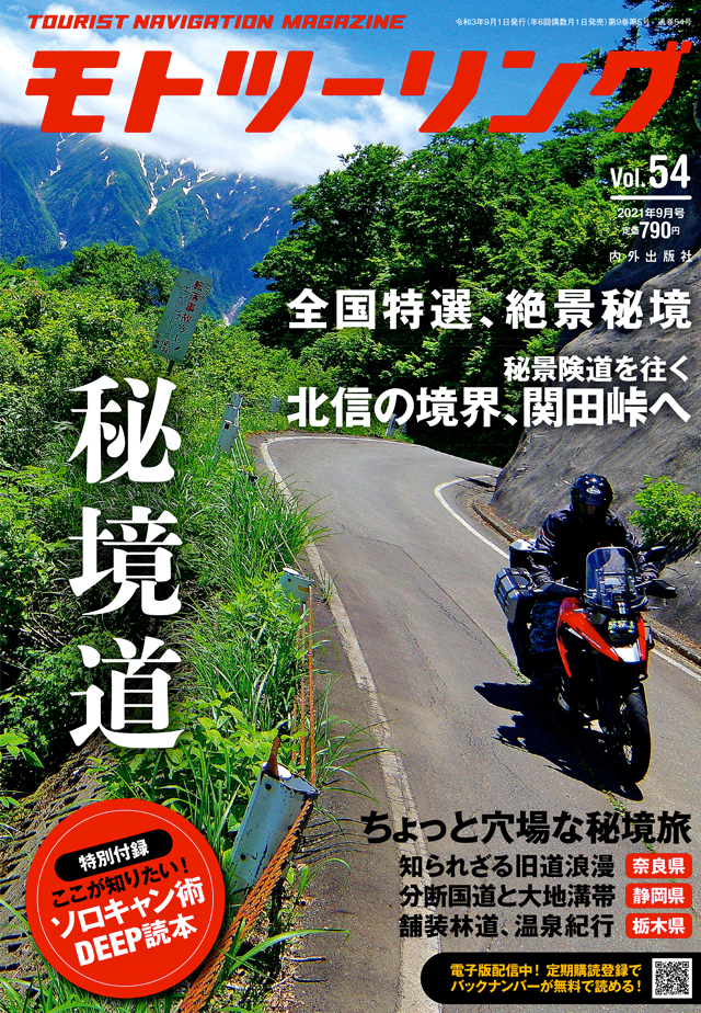 モトツーリング 2021年9月号(7/30発売)