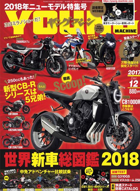 ヤングマシン2017年12月号(10/24発売)