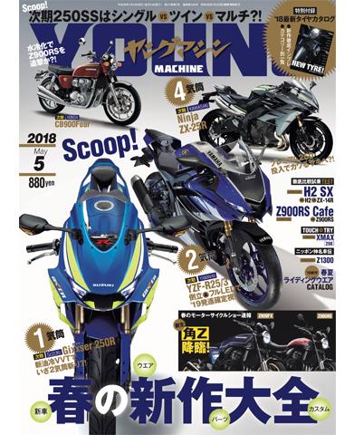 ヤングマシン2018年5月号(3/24発売)