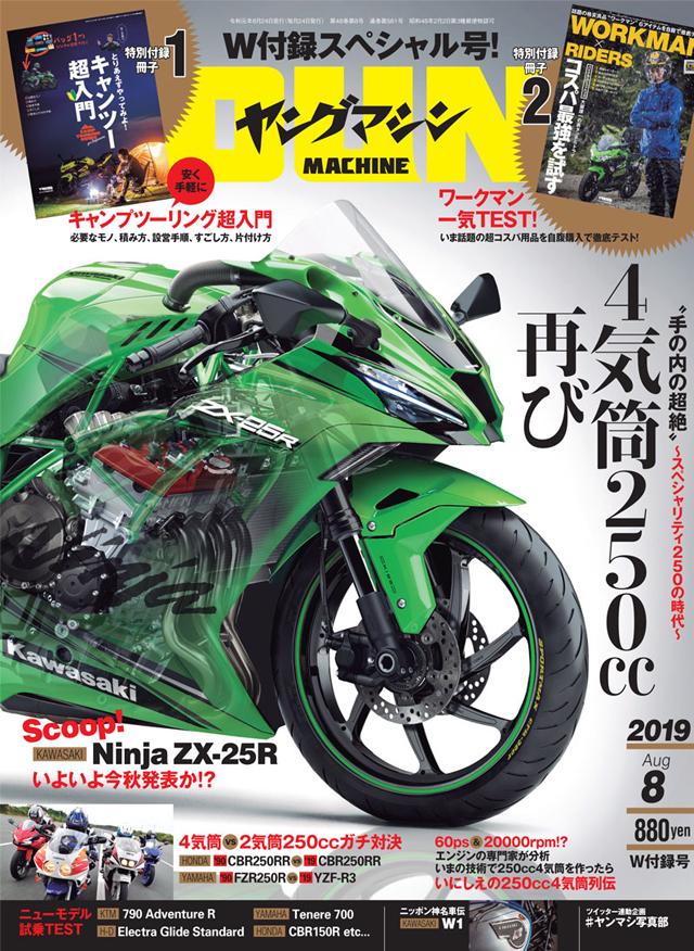 ヤングマシン 2019年8月号(6/24発売)