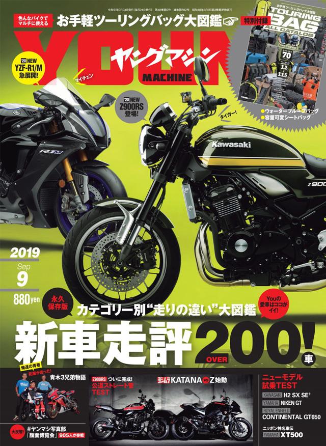 ヤングマシン 2019年9月号(7/24発売)