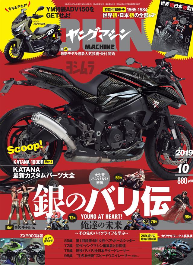 ヤングマシン 2019年10月号(8/24発売)