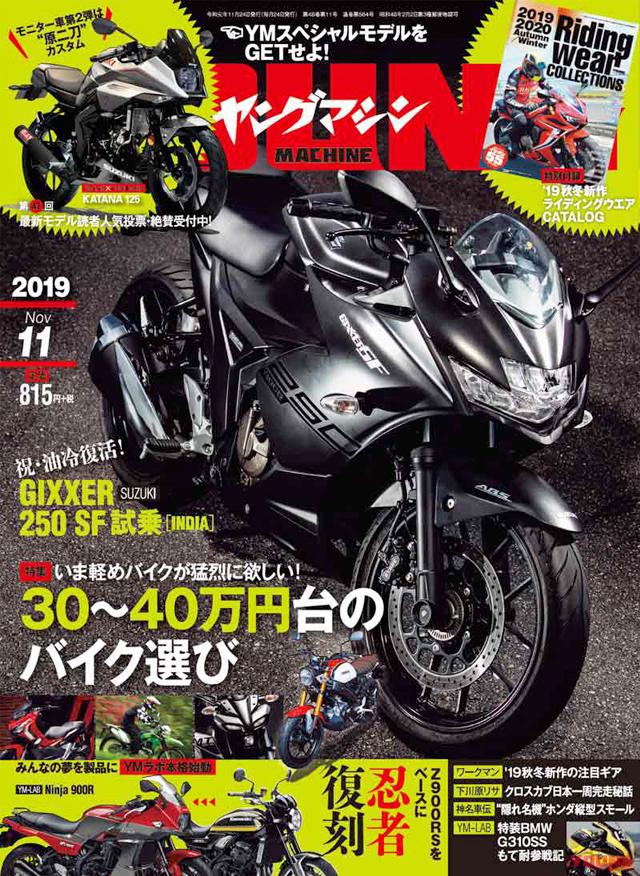 ヤングマシン 2019年11月号(9/24発売)