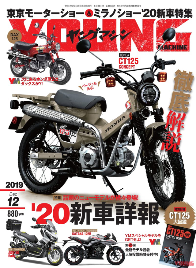 ヤングマシン 2019年12月号(10/24発売)