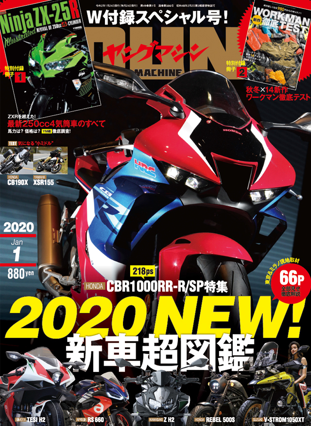 ヤングマシン 2020年1月号(11/22発売)