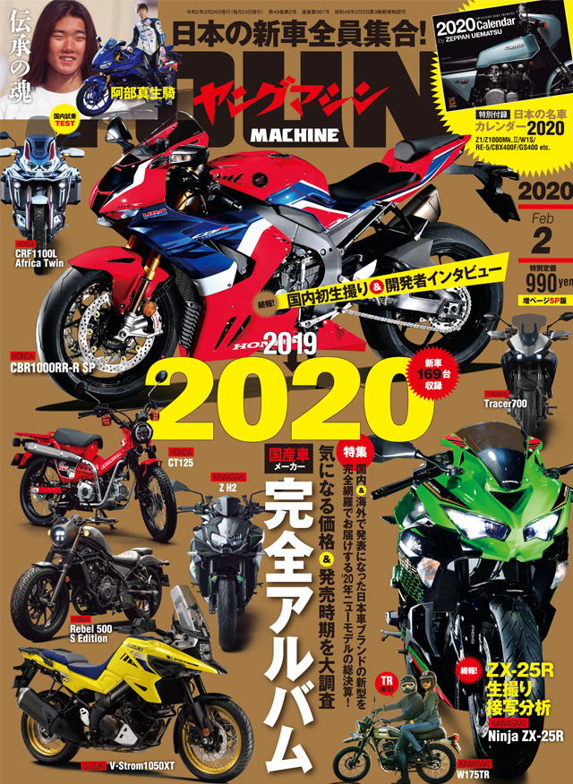ヤングマシン 2020年2月号(12/24発売)