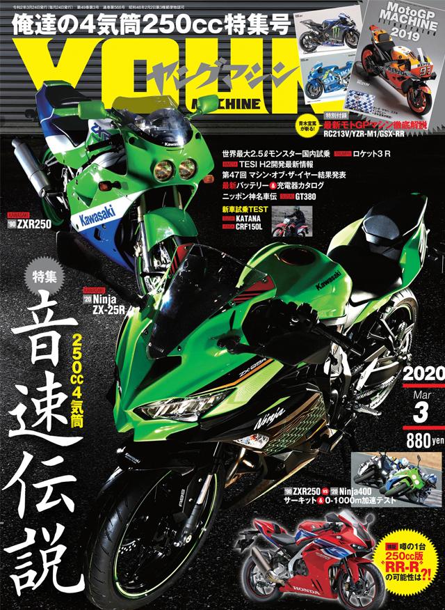 ヤングマシン 2020年3月号(1/24発売)