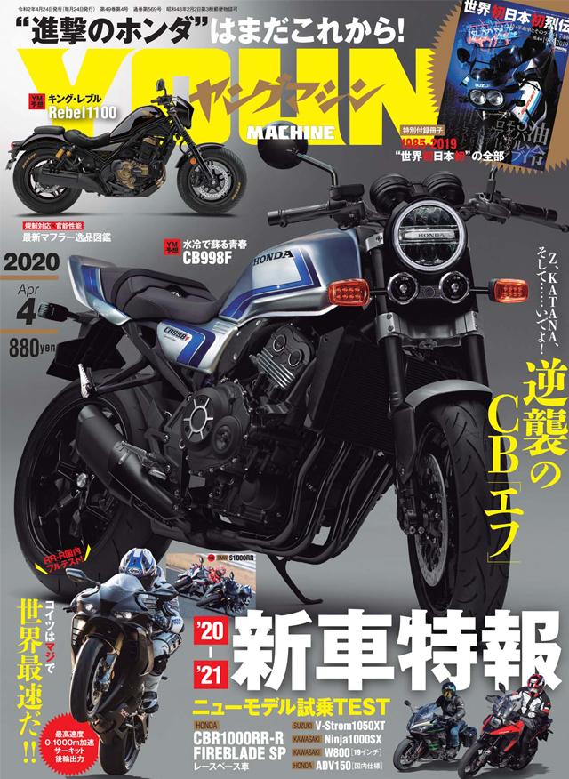 ヤングマシン 2020年4月号(2/22発売)