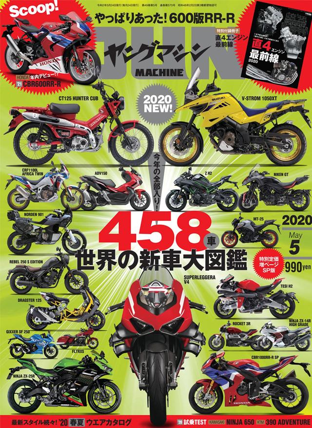 ヤングマシン 2020年5月号(3/24発売)