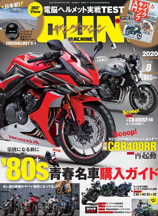ヤングマシン 2020年8月号(6/24発売)