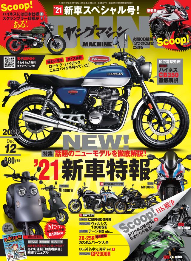 ヤングマシン 2020年12月号(10/24発売)