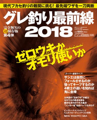 グレ釣り最前線2018(12/21発売)