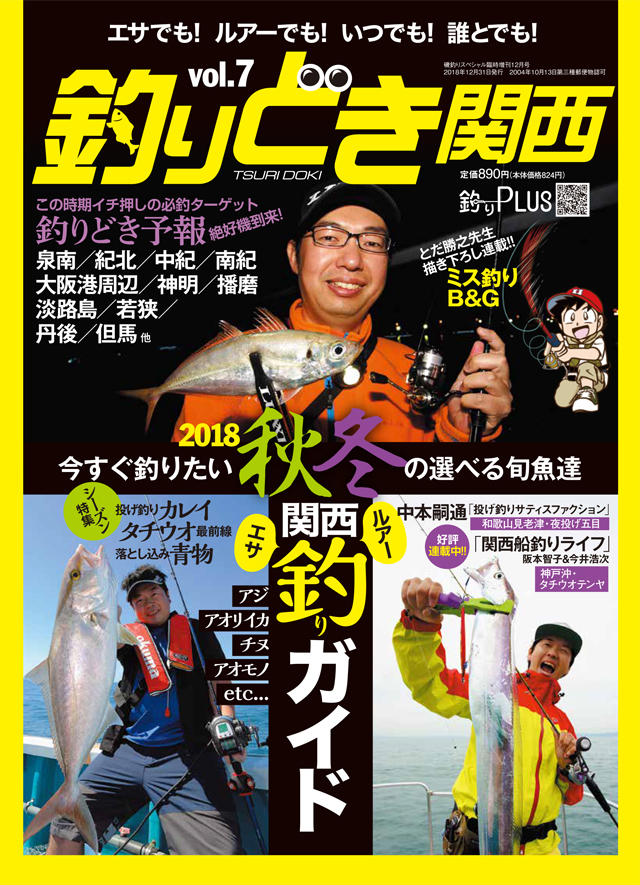 釣りどき関西 Vol.7(10/30発売)