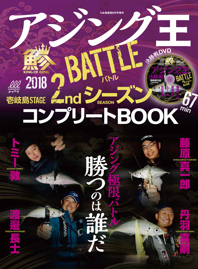 アジング王バトル2ndシーズン コンプリートブック(4/30発売)