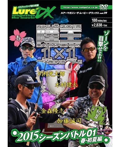 ルアーマガジン・ザ・ムービーDX Vol.19 「陸王2015シーズンバトル01春・初夏編」
