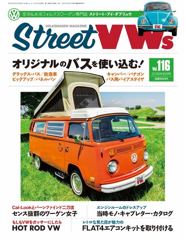 STREET VWs Vol.116(6/26発売)