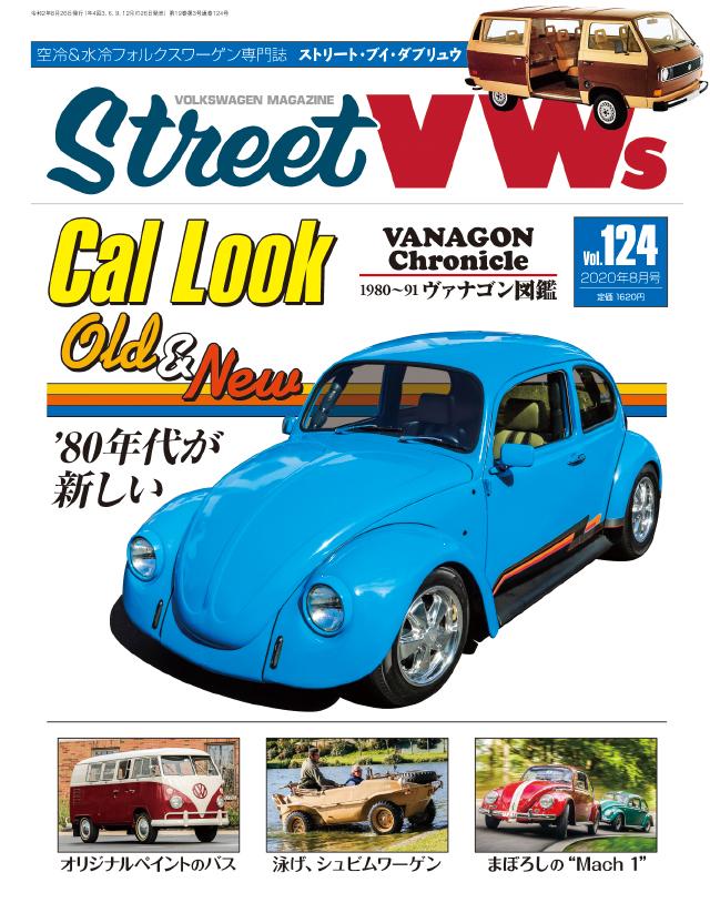 STREET VWs Vol.124(7/28発売)