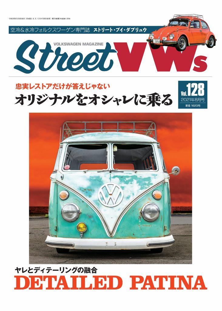STREET VWs Vol.128(6/24発売)