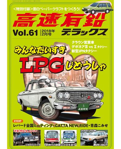 高速有鉛デラックス Vol.61(12/25発売)