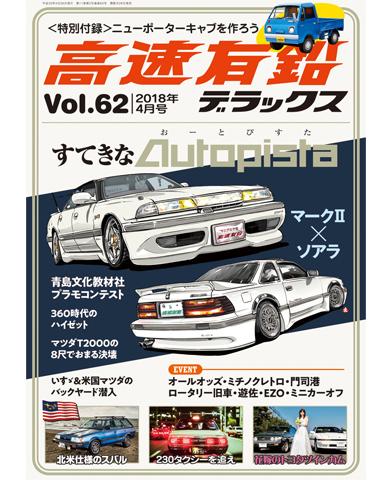 高速有鉛デラックス Vol.62(2/26発売)