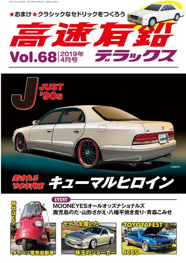 高速有鉛デラックス Vol.68(2/26発売)