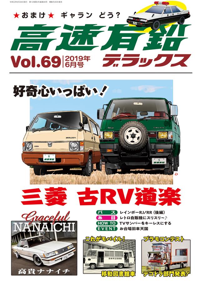 高速有鉛デラックス Vol.69(4/26発売)